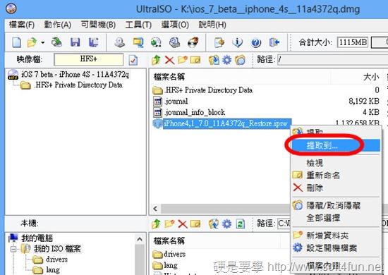 如何將 iOS 的 DMG 檔轉為 iPSW 格式 ultraiso-03