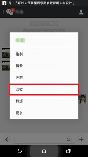 WeChat 新改版,說錯話 WeChat 讓你有機會回收回來! image001_3