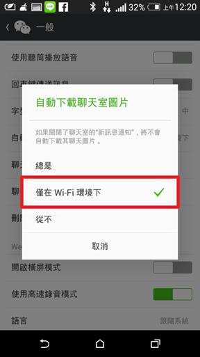 WeChat 新改版,說錯話 WeChat 讓你有機會回收回來! image005_3