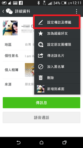 WeChat 新改版,說錯話 WeChat 讓你有機會回收回來! image007