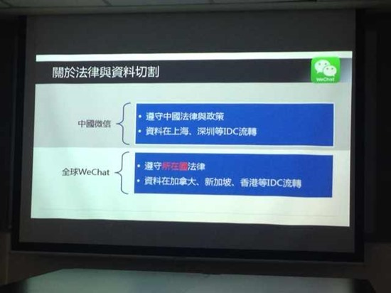 WeChat 新改版,說錯話 WeChat 讓你有機會回收回來! image019