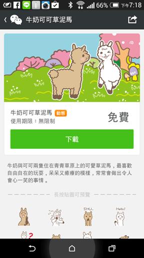 WeChat 新改版,說錯話 WeChat 讓你有機會回收回來! image025