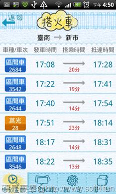 [Android] 推薦 4 款旅遊交通 APP(火車時刻、搭車轉乘、行車紀錄、車位查詢) 1-4