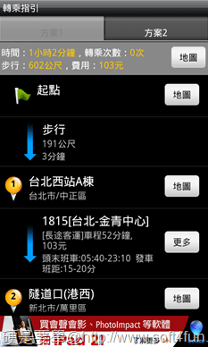 [Android] 推薦 4 款旅遊交通 APP(火車時刻、搭車轉乘、行車紀錄、車位查詢) 1-7