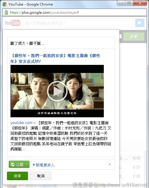 [Google+] 結合 Youtube 影音播放器,好片音樂不中斷 google-plus-youtube-03