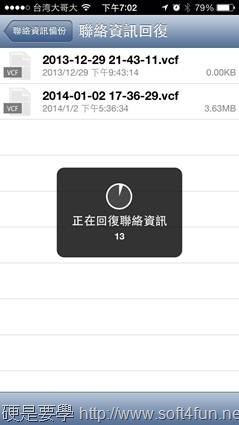 i-FlashDrive 雙頭龍,支援 iPad/iPhone 的檔案傳輸神器 clip_image023_thumb