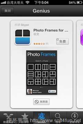iOS 6 釋出在即,App Store 小改版並開放 Genius 功能 2012-09-19-17.04.03_thumb