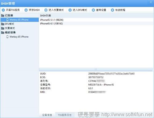iOS 6.1.2 JB教學(含 evasi0n 及相關備份軟體下載) itoolsSHSH