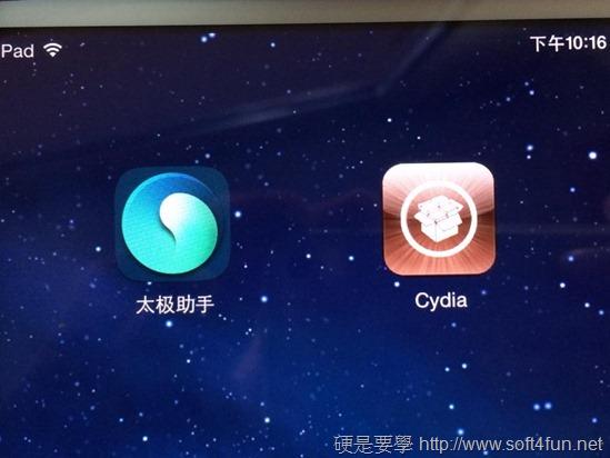 iOS 7 完美JB工具evasi0n7 太極7無太極版本正式發佈(含教學) Cydia