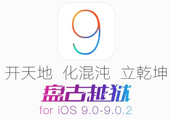 iOS 9.0~9.0.2 越獄教學,這5件事JB前一定要做 pangu-jailbreak