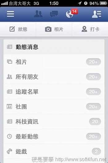 [介紹] FB App 推出聊天室大頭貼、貼圖及新增留言刪除功能 2013-04-17-01.50.53