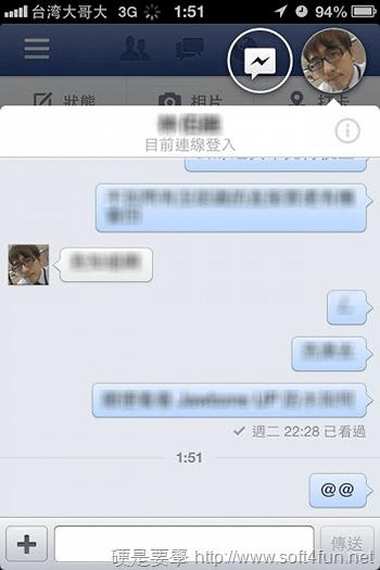 [介紹] FB App 推出聊天室大頭貼、貼圖及新增留言刪除功能 2013-04-17-01.51.25