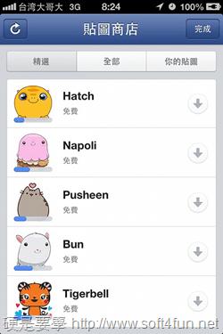 [介紹] FB App 推出聊天室大頭貼、貼圖及新增留言刪除功能 2013-04-17-08.25.00