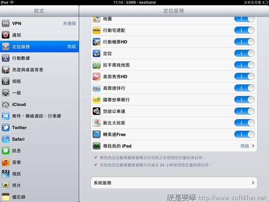 [iPad/iPhone] 更新 iOS 5.0.1 以後很耗電,怎麼辦? Photo111231111010