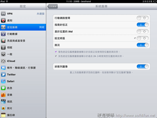 [iPad/iPhone] 更新 iOS 5.0.1 以後很耗電,怎麼辦? Photo111231111013