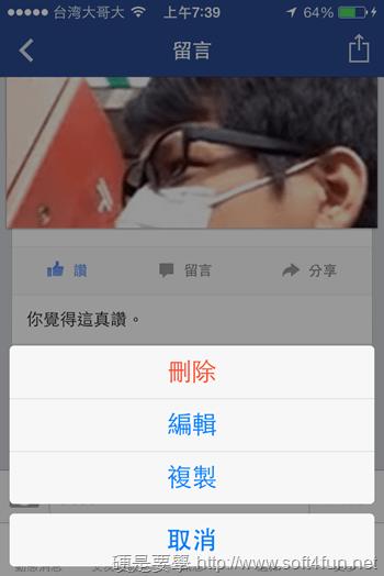 iOS 版 Facebook  App更新,支援編輯貼文、圖片留言、隱私捷徑 2013-10-18-07.39.56