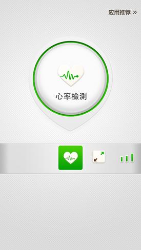 管家工具箱,測心率、土地面積、網路速度、環境噪音一次搞定(iOS) 2014-08-25-16.42.39