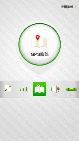 管家工具箱,測心率、土地面積、網路速度、環境噪音一次搞定(iOS) 2014-08-25-19.41.14