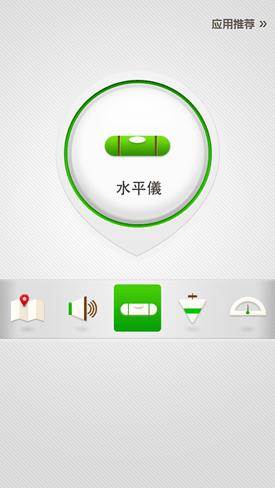 管家工具箱,測心率、土地面積、網路速度、環境噪音一次搞定(iOS) 2014-08-25-19.41.20