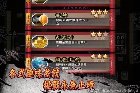 [新創市集] 『至尊麻將神』限時免費!挑戰 iOS 連線麻將遊戲市場 clip_image006