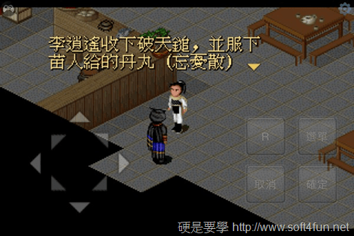 官方《仙劍奇俠傳1 DOS懷舊版》經典登場(iOS) -DOS_iPhone_iPad_-16