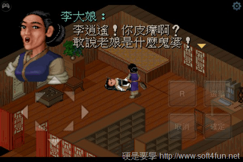 仙劍奇俠傳 DOS版_iPhone_iPad_ (4)