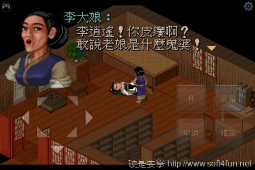 官方《仙劍奇俠傳1 DOS懷舊版》經典登場(iOS) -DOS_iPhone_iPad_-4