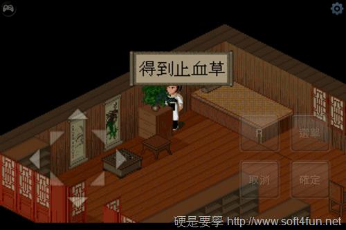 官方《仙劍奇俠傳1 DOS懷舊版》經典登場(iOS) -DOS_iPhone_iPad_-7