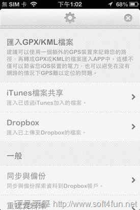 世界迷霧:用遊戲迷霧紀錄旅行足跡(iOS) 2013-09-06-13.02.07