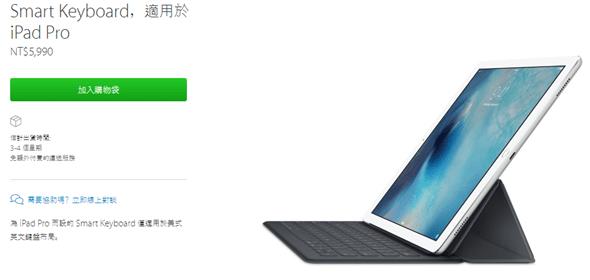 Apple 史上最大平板 iPad Pro 台灣正式開賣,售價 27,900 元起 smart-keyboard