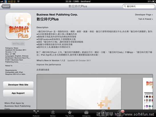 [iPad] 數位時代 Plus - 數位資訊隨手抓 plus0