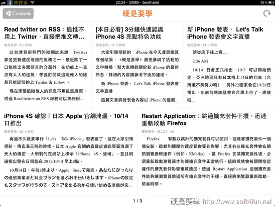 [iPad] 數位時代 Plus - 數位資訊隨手抓 plus4