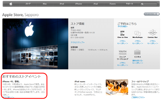 iPhone 4S 確認!日本 Apple 官網洩漏,10/14日推出 iphone_4s