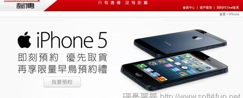iPhone 5 預購購買資訊:中華電信、遠傳、台灣大哥大開跑 -iphone5-