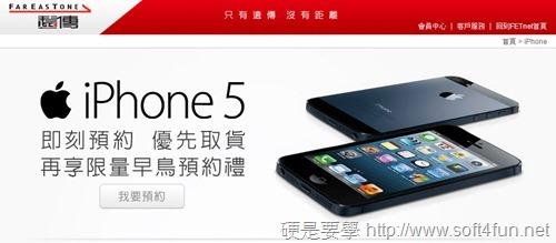 iPhone 5 預購購買資訊:中華電信、遠傳、台灣大哥大開跑 far-iphone-5