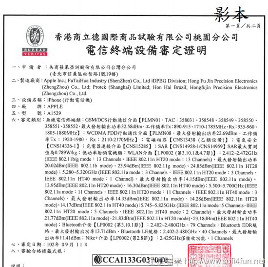 超快!iPhone 5S、iPhone 5C 已通過台灣 NCC 審定 a1529