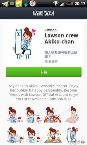 LINE 隱藏版貼圖 LAWSON 下載方法(目前僅限 Android ) LINE-LAWSON-5