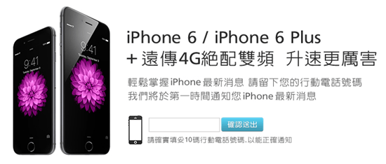 [iPhone 6 預約懶人包] 中華電信、遠傳、台哥大、台灣之星陸續公佈資費方案 iphone6_3