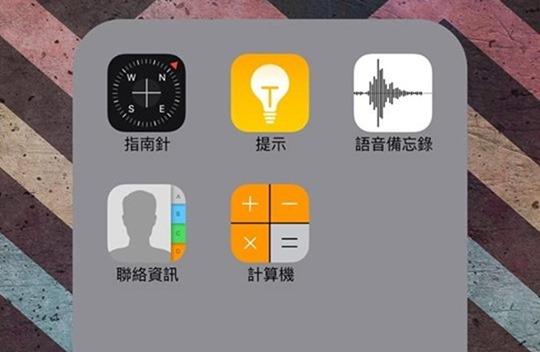 Apple 將允許使用者移除iOS內建應用程式 12033241_10205882155187117_387970653209268481_n