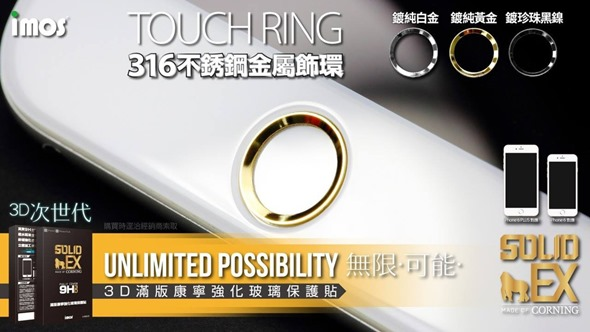 imos touch ring