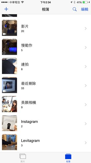 iPhone/iPad 照片還原術,輕鬆回復不小心刪除的照片/影片(iOS 8以上適用) 2014121914.34.18