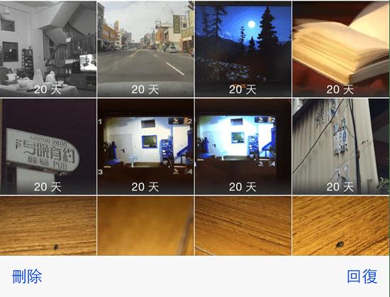 iPhone/iPad 照片還原術,輕鬆回復不小心刪除的照片/影片(iOS 8以上適用) 2014121914.34.38_3