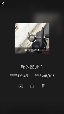 教你把 iPhone 的慢動作錄影存成慢動作影片 2015031915.41.59