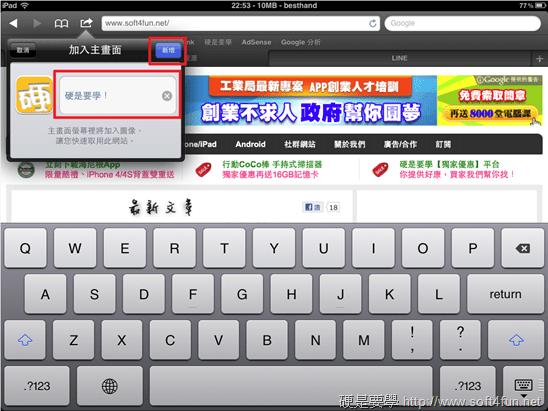 [iPhone/iPad] 把最愛的網站偽裝成 App,快速開啟不用找 Photo12312105341