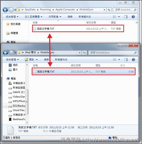 如何防止 iPhone / iPad 的備份塞爆 C 槽? file_test