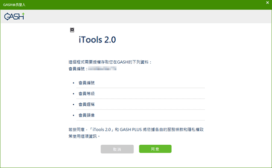 iTools 3.0 全新功能新體驗,刷機、備份、管理一次搞定 5