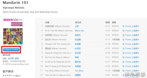 台灣 iTunes Store 開賣,NT 20元超值音樂專輯大蒐錄! 20-dollar-2_thumb