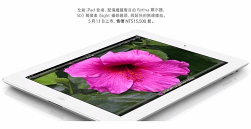 全新 iPad 將在台灣時間 5月11日正式開賣,最低價 15,500 元 new-ipad