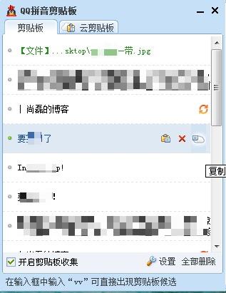 QQ拼音粘帖板界面