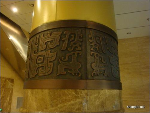 山东省博物馆的大厅中的立柱上的青铜纹饰